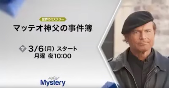 Don Matteo è sbarcato anche in Giappone [Video]